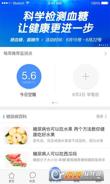 掌上糖医app 4.9.2安卓最新版