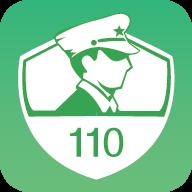 掌上110违章查询appv2.7.3 安卓版