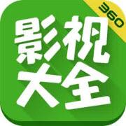 360影视大全appv9.9.9安卓版