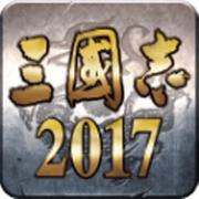 三��志2017手游百度版安卓版v1.0.0 Android版