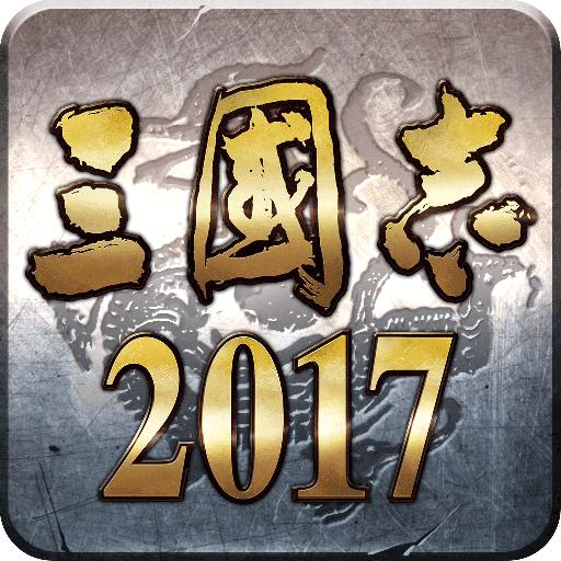 三��志2017手游360版v0.1.0安卓版