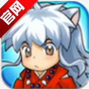 犬夜叉妖刀传说手游ios版v1.0 苹果版