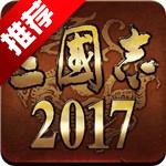 三��志2017公�y版v1.0.0 安卓版