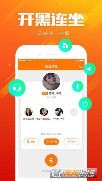 斗鱼最新直播app 2.5.0.1安卓版