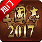 三��志2017安卓v0.1.0 安卓版