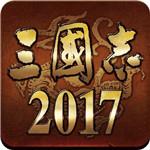 三��志2017��y版v0.1.0 最新版