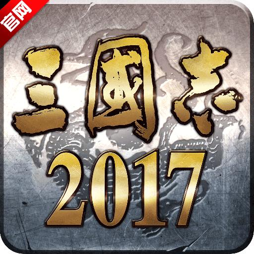 三��志2017手游vivo版v0.1.0安卓版