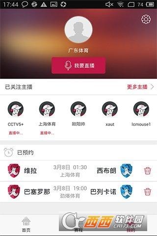 章鱼直播官方最新版 3.2.1