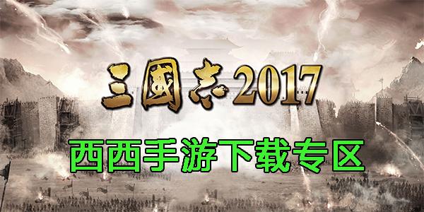 三国志2019手游