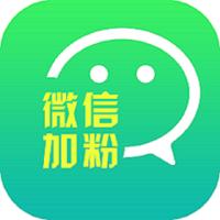 微信加粉神器app(微信必备客源神器)