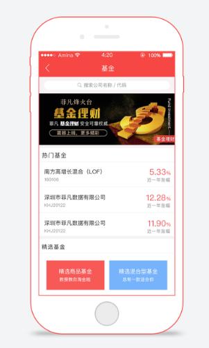 菲风烽火台app