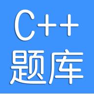 C++考试题库安卓版1.2