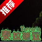 泰拉瑞亚pe存档v1.2.12785安卓版
