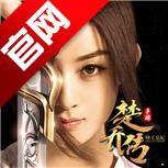 特工皇妃楚乔传1.0.1.2 最新版