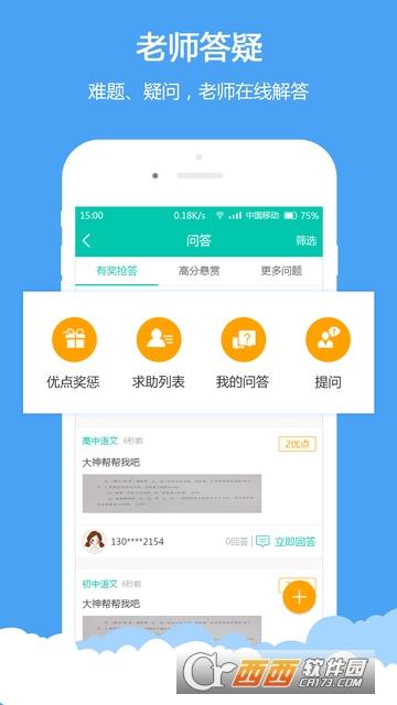 菁优网app 3.6.6最新版