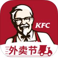 肯德基宅急送app