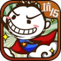 史小坑的爆笑生活15免费付费版app
