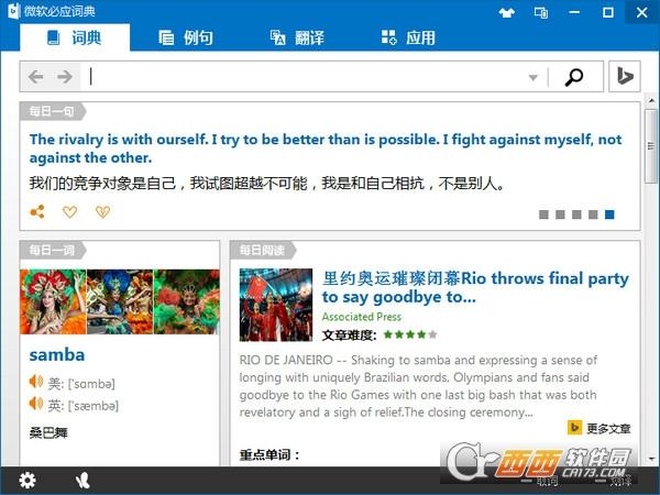 必应词典翻译中文版 3.5.3.1600 官方最新版
