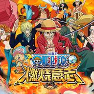 航海王燃烧意志官方游戏百度正版v0.5.17.7500