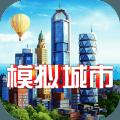 模拟城市我是市长中国赛季版0.10.170915.2492 最新版