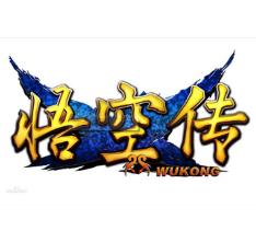 悟空传PC版 1.0.21电脑版