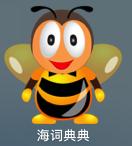 海词词典for mac