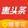 惠头条app(含邀请码)