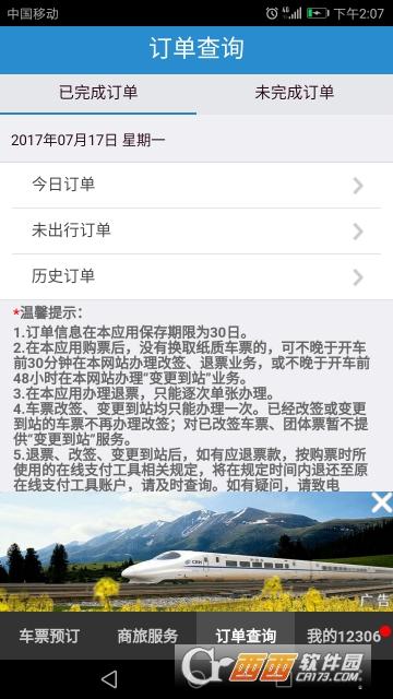 12306铁路客户端 3.0.1.01221000  安卓版