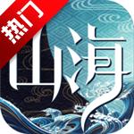 山海异闻录手游最新版v1.1.6安卓最新版