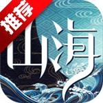 山海异闻录手游百度版v1.1.6安卓最新版