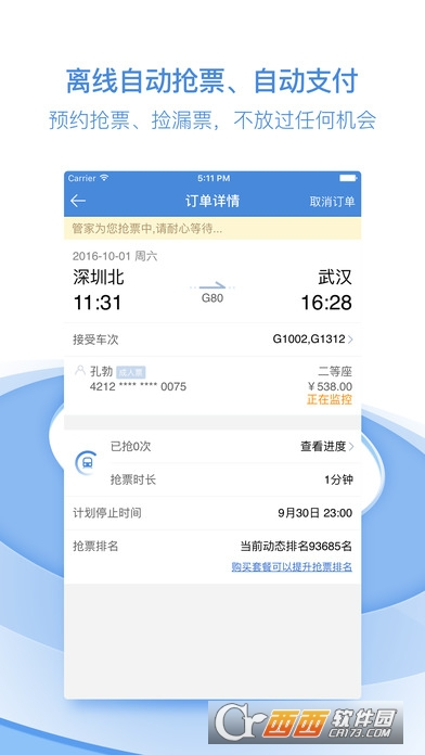 高铁管家IOS版 v5.6官方版