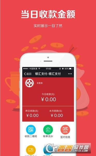 银汇支付app v1.0.0