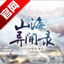 山海异闻录小说同名手游v1.1.6安卓版
