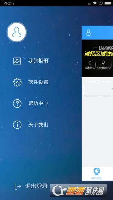 云视通CloudSEE手机客户端 V8.0.4 安卓最新版