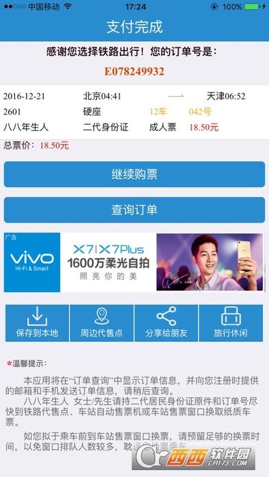 12306手机客户端app v2.92苹果版