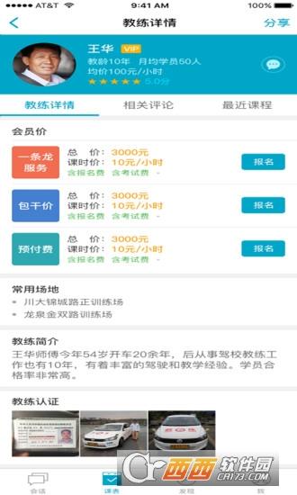 斥傲驾校app V4.8.78 安卓手机版