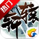 腾讯轩辕传奇手游vip免费版