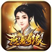 燕夏奇缘华为版1.1.5 安卓版