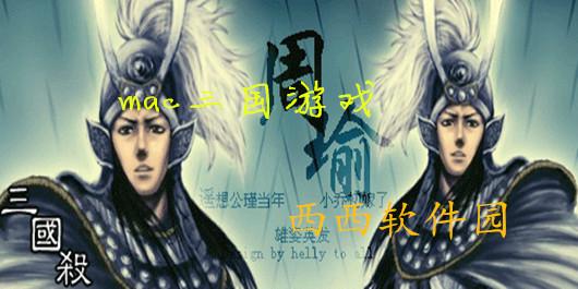 mac三国游戏_mac三国游戏大全_mac三国游戏下载