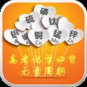 高考化学元素周期表趣味版app6.7.0