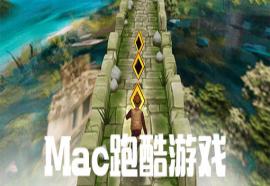 mac跑酷游戏_mac跑酷游戏下载