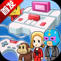 游戏发展国ol安卓版v1.0.0 官方版