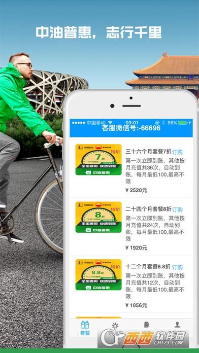 中油普惠app官方版 V3.0.0安卓版