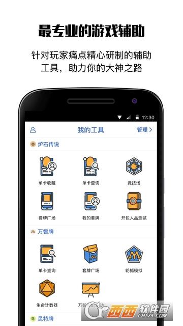 旅法师营地app 6.1.1官方版