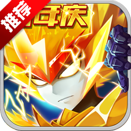 赛尔号超级英雄iOS版