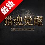 猎魂觉醒安卓官方版v1.0.204945最新版