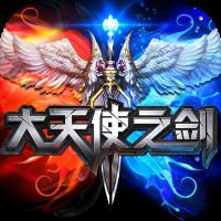 大天使之剑手游官方版v1.4.0安卓版