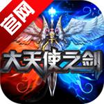 大天使之剑手游版v1.4.0官方版