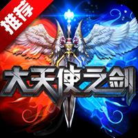 大天使之剑手游九游版v1.4.0 安卓版