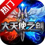 大天使之剑手游百度版安卓最新版